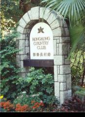 Hong kong country club dojo
